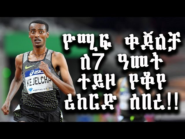 Athlete Yomif Kejelcha breaks world 3000m record!!! #Athletics 2018