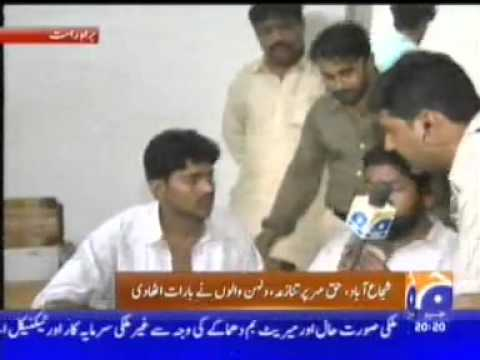 geo news shujabad marriage fight. ( ali shah ) youtube