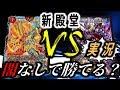 【デュエマ実況】新殿堂バトライ抜きモルトNEXTが遂にフェアプロに!! vs 赤黒デッドゾーン 対戦動画