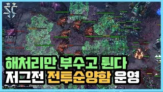 해처리만 부수고 튀는 스타2 저그전 '전투순양함' 운영 - 슈퍼노바 스타크래프트2 래더 하이라이트