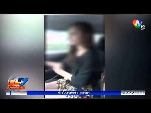 คลิปสาวขับรถปล่อยมือเต้นสะบัด เสี่ยงเกิดอุบัติเหตุ