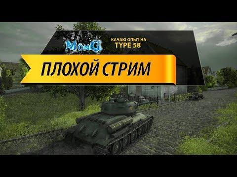 Опыт Type 58 для Ис2 ТТ Китай Wot Blitz