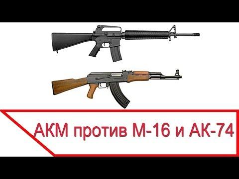 Вооружение солдата - АКМ против М-16 и АК-74