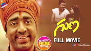 Guna Telugu Full Movie | Kamal Haasan | Roshini | Rekha | Ilayaraja | Telugu FilmNagar