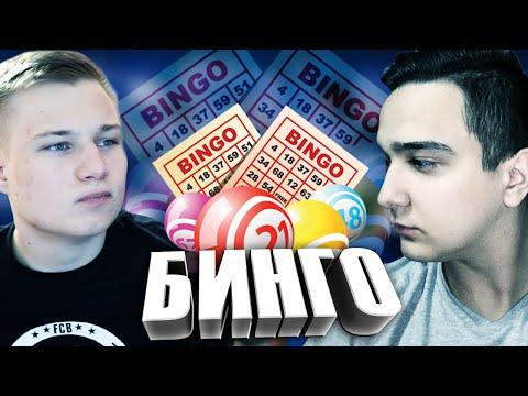 FIFA 16 - БИНГО СО СТАВРОМ