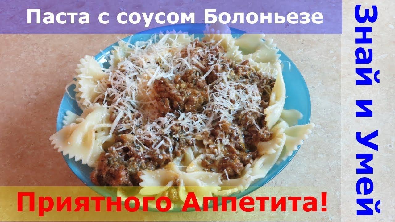 Соус болоньезе рецепт классический с пошагово