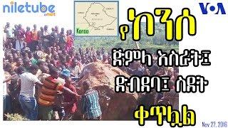 የኮንሶ ጅምላ እስራት፤ ድብደባ፤ ስደት ቀጥሏል Konso Ethiopia imprisonment, torture continues - VOA (Nov 27, 2016)