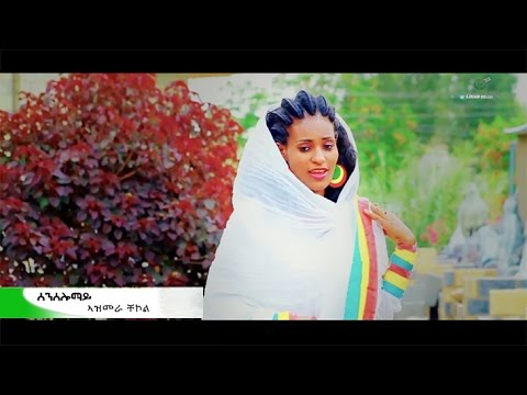 Azmera Chekol - Senselomay New Ethiopian Traditional Tigrigna Music (Official Video)