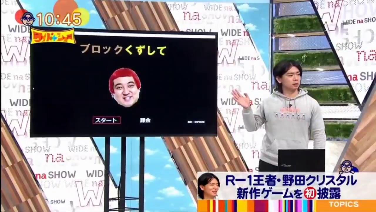 野田クリスタルの画像 p1_38
