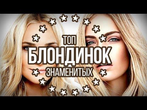 БЛОНДИНКИ. ТОП 10 САМЫЕ КРАСИВЫЕ девушки мира