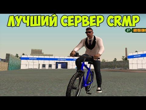 ЛУЧШИЙ СЕРВЕР CRMP - GreenTech Role Play.