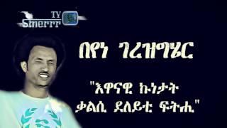 Beyene Gerezgiher  በየነ ገረዝግሄር (ዉፉይ)