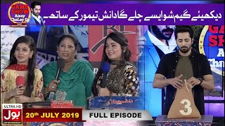 Game Show Aisay Chalay Ga with Danish Taimoor | 20th July 2019 | Danish Taimoor Game Show