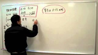 FCS数学教室/式と証明【相加相乗・実用編1】