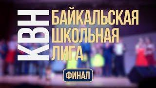 Байкальская Школьная Лига КВН 2017/2018: Финал