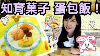 【知育菓子】做出蛋包飯兒童餐啦!| 安啾 (ゝ∀・) ♡