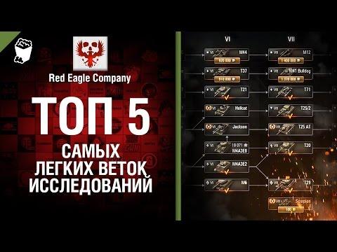 Топ 5 самых легких веток исследований - Выпуск №42 - от Red Eagle Company [World Of Tanks]