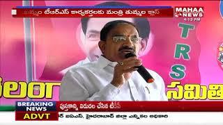 Minister Tummala Nageswara Rao About Early Polls In Telangana