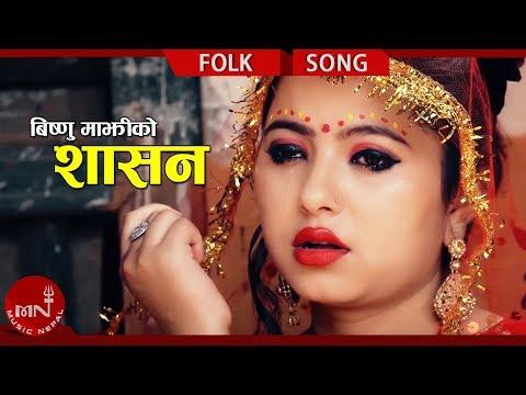 Bishnu Majhi's New Lok Dohori 2075/2018 | Shasan - Arjun Kunwar Ft. Bimal Adhikari & Saya Bhandari