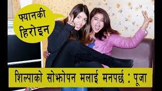 शिल्पाको सोझोपन मलाई  मन पर्छ : पूजा    Pooja Sharma,Shilpa Pokhrel   Part-3