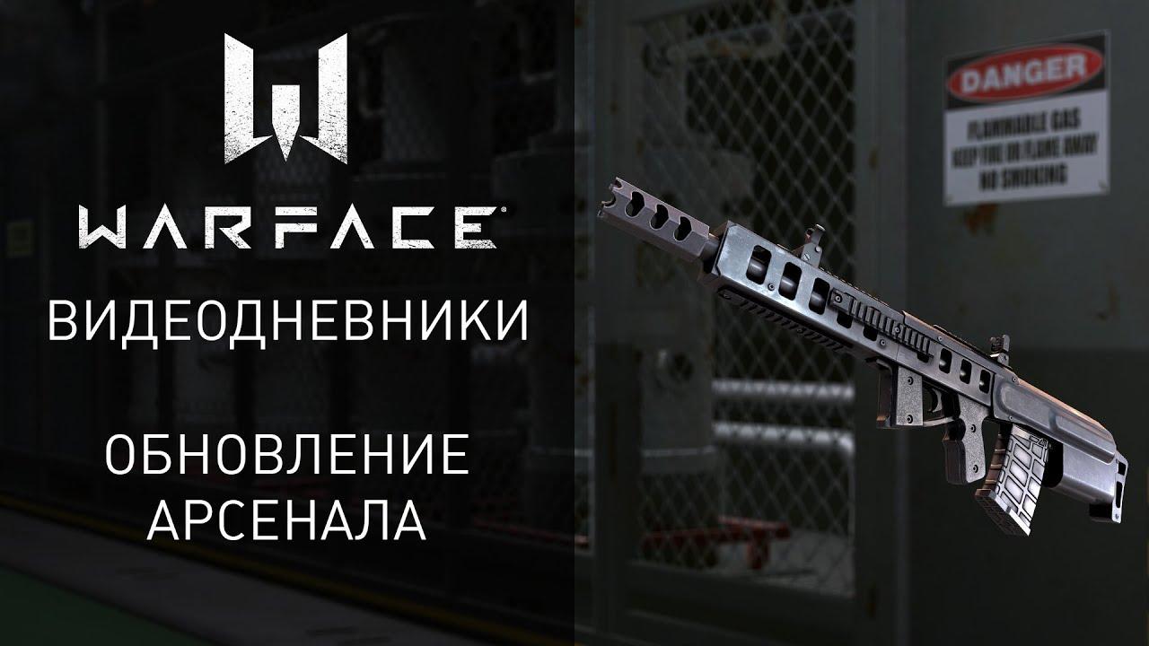 Видеодневники Warface: обновление арсенала
