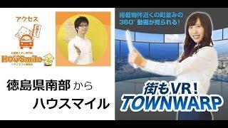 アクセス:徳島県 南部 ~ ハウスマイル 徳島店の動画説明