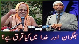 Peace TV Urdu-Zakir naik Urdu Speech