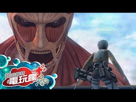 《進擊的巨人 人類最後之翼》已上市遊戲報導