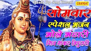 Monday Special Bhajan | Bhole Bhandari | Most Powerful Popular Shiv Bhajan | Chanda Pop Song 2018