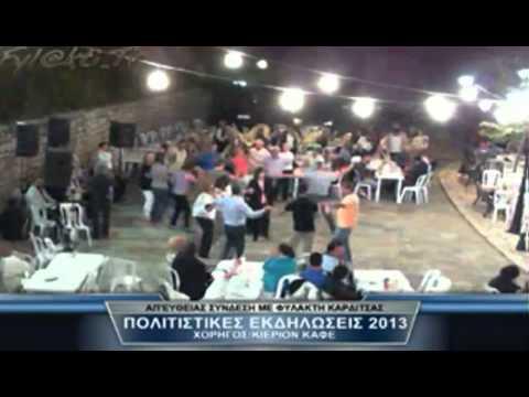 Πολιτιστικές εκδηλώσεις Φυλακτή Καρδίτσας 2013 6/6
