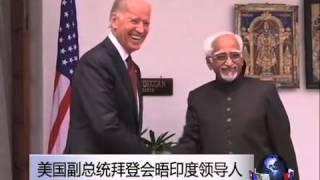 美国副总统拜登会晤印度领导人
