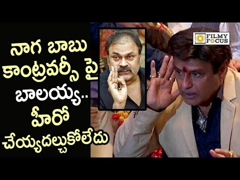 Balakrishna Refuses to Comment on Naga Babu's Controversial Comments on him @NTR Press Meet