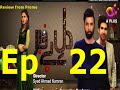 Dil e Bekhabar -دل بے خبر  | Episode 22 Promo Review | Dramistan 4u