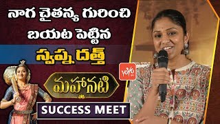 Mahanati Movie Producer Swapna Dutt Speech About Mahanati Movie Success Meet