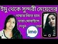 ইমু থেকে যারা সুন্দরী মেয়েদের নাম্বার বের করতে চান তারা ভিডিওটিতে দেখুন imo bangla tips thumbnail