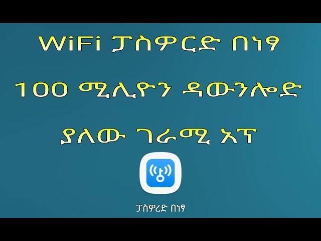 Ethiopia:Must Have App | Wifi Mmaster Key App