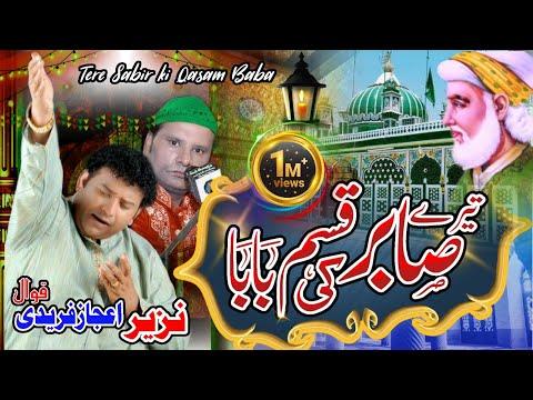 Tere Sabir Ki Kasam Mere Baba Urs 2013 Prat 11 video