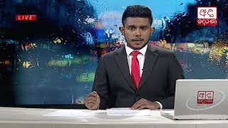 Ada Derana Late Night News Bulletin 10.00 pm - 2018.10.06