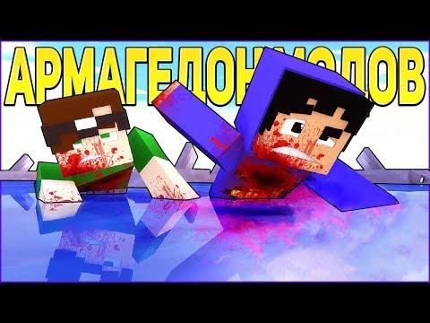 АПОКАЛИПСИС МОДОВ - Майнкрафт Клип (На Русском) | Modagedon Minecraft Parody Song Animation RUS