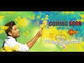 Son Of Sathyamurthy Malayalam Version Will Be Telecasted Through Surya Tv In April 2016 image