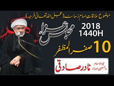 Maulana Nadir Sadqi 2018 | 10 Safar 1440H | 20 Oct. | New Najafi Hall