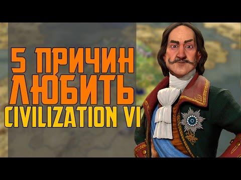 5 ПРИЧИН ЛЮБИТЬ CIVILIZATION 6