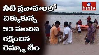 నీటి ప్రవాహంలో చిక్కుకున్న 53మందిని రక్షించిన రెస్క్యూ టీం | Heavy Flood Water Flow In Gotta Barrage
