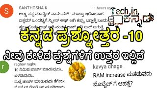 ಕನ್ನಡ ಪ್ರಶ್ನೋತ್ತರ -10 Lost laptop  GPS   IR Blaster  BHIM   Increase Ram Q And A  kannada video