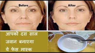 आपको दस साल जवान बनाएगा ये फेस मास्क | Magical Face Mask to Look 10 years younger