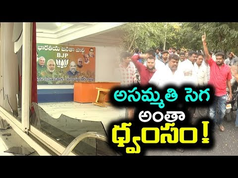 Internal Clashes Between Nizamabad BJP Leaders | BJP Second List Create Disputes | Indiontvnews