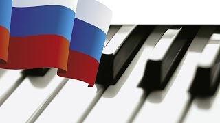 Гимн Российской Федерации. National Anthem of Russia. Piano.