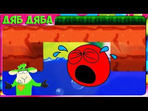 Приключения Красного шарика Red Adventure Ball _ Jumb Ball #3. Челлендж не говорить. Мультик игра