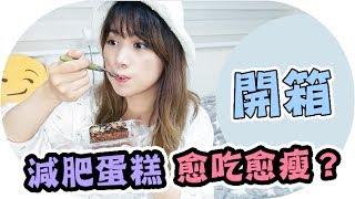 【開箱】吃蛋糕減肥?專為減肥人士而設的減肥蛋糕! | Mira