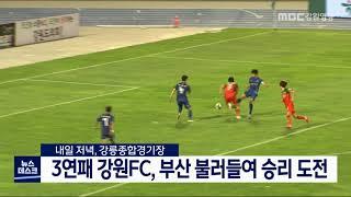 3연패 강원FC, 부산 불러들여 승리 도전